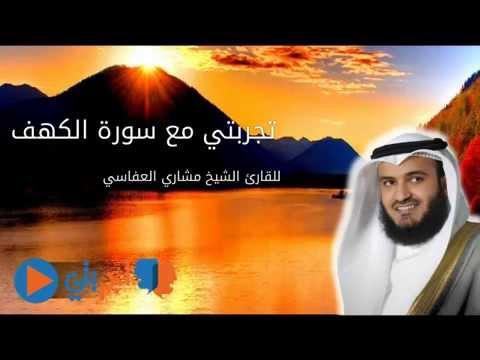 تجربتي مع سورة الكهف للقارئ مشاري العفاسي