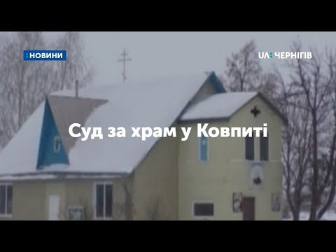 Церковна громада УПЦ МП судиться із сільрадою: хочуть повернути храм, який пішов до ПЦУ