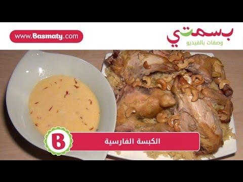 الكبسة الفارسية: وصفة من مطبخ بسمتي