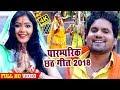 पारम्परिक छठ गीत 2018 _ कोशी भरे चलेली गउरा देइ _ Chhotu Chhaliya & Baby Kajal _ Chhath Geet 2018