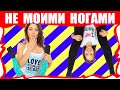 ВЫЗОВ НЕ МОИМИ НОГАМИ ЧЕЛЛЕНДЖ Смешное видео для детей Not My Legs Challenge /// Вики Шоу