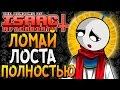 ЛОМАЙ ЛОСТА ПОЛНОСТЬЮ ► The Binding of Isaac: Afterbirth+  44 