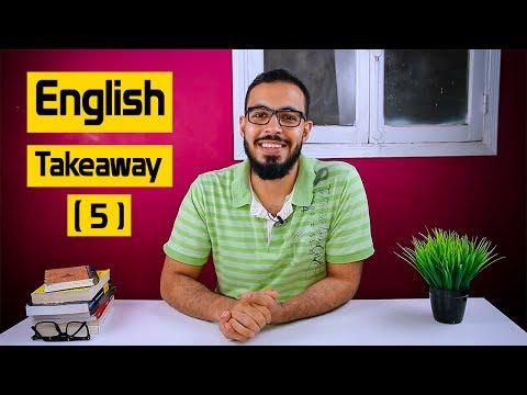 الحلقه ( 5 ) English Takeaway