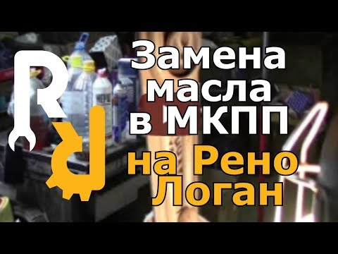 масло мкпп renault symbol new