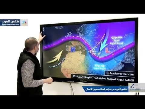 شاهد : في الأردن ما هي فرص تساقط الثلوج في الأسبوع الأول من 2015