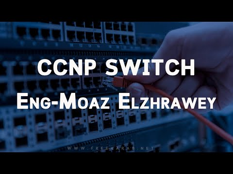 11-CCNP SWITCH 642-813(Traditional Spanning Tree Protocol - STP Part 1) By Eng- Moaz EL.Zhrawy