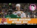 Топ-10 самых высоких игроков в истории НХЛ (feat MeowMing)