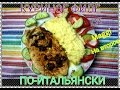 Второе блюдо: Куриное филе по -Итальянски|Видеорецепт