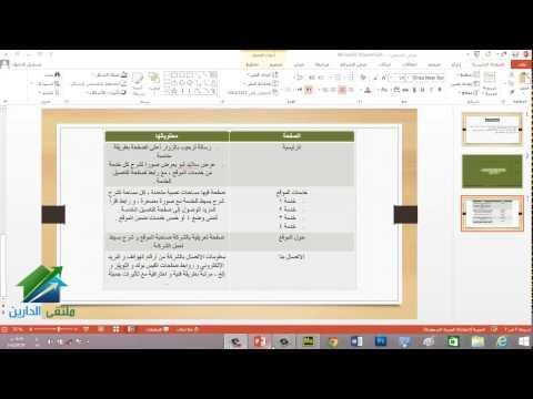 تصميم المواقع باستخدام برنامج Adobe Muse | أكاديمية الدارين | شرح مشروع نهاية الكورس