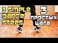 3 простых шага ногами (урок 20) Учимся танцевать Хип Хоп