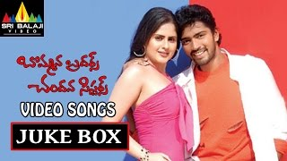 Bommana Brothers Chandana Sisters Video Songs Jukebox
