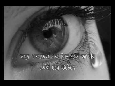 Jodi Ekbar Bolte kobita Sad Kobita Poems Of Love