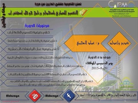 التقسيم المعماري بإستخدام جوجل سكتش أب | أكاديمية الدارين | محاضرة 13 جزء2- المساجد والغرف الفندقية