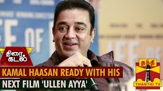 Watch Kamal Haasan ready with his next film