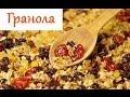 ГРАНОЛА: простой рецепт - здоровый завтрак! Фитнес-диета
