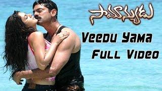 Veedu Yama Full Video Song || Samanyudu
