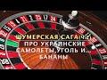 Фрагмент с начала видео Шумерская Сага (ч. 2)Про самолеты, уголь и бананы