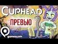 ЗУБОДРОБИТЕЛЬНЫЙ ХАРДКОР - CUPHEAD I Gamescom 2017