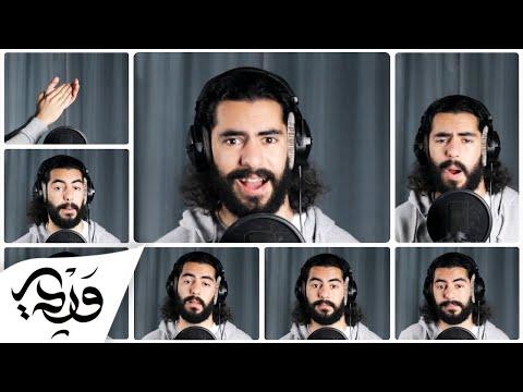 فيديو: الاغنية التركية شيكيدوم بأداء علاء وردي.. وبدون موسيقى