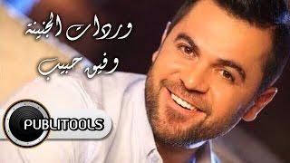 وفيق حبيب – وردات الجنينة / Wafeek Habib Wardat Aljnayneh
