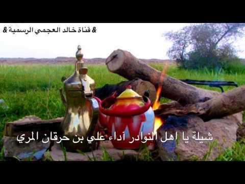 شيلة يا اهل النوادر آداء علي بن حرقان المري
