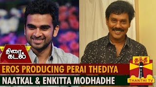 Watch EROS Producing 'Perai Thediya Naatkal' and 'Enkitta Modhadhe'  Red Pix tv Kollywood News 27/May/2015 online