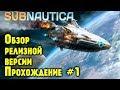 Subnautica - обзор релизной версии, начало полного прохождения Смотрим трейлер и говорим о сюжете #1