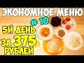 ЭКОНОМНОЕ МЕНЮ НА 375 РУБЛЕЙ В ДЕНЬ: 5-й день ♥ Экономное меню #10 ♥ Анастасия Латышева