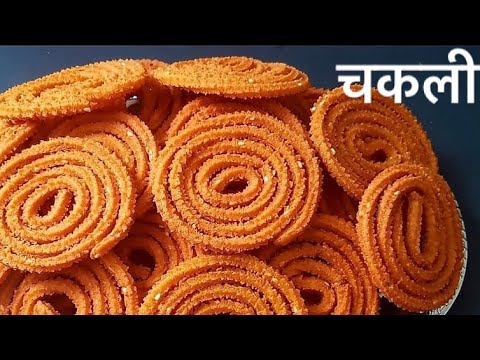 Chakli Recipe | भाजणीची चकली | Diwali Faral Recipes - Pranali's Kitchen