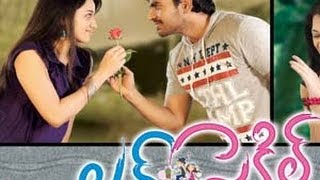 Love Cycle Movie Theatrical Trailer