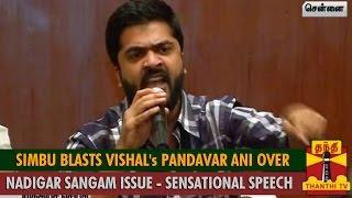 Watch Simbu Blasts Vishal's Pandavar Ani Over Nadigar Sangam Issue : Sensational Speech Thanthi tv News 07/Oct/2015 online