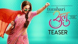 TUMHARI SULU | Official Teaser| Vidya Balan