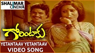 Yetantaav Yetantaav Video Song - Gorintaku