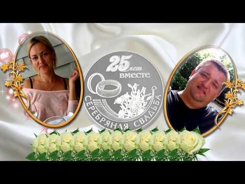 Поздравления с серебряной свадьбой 25 лет свадьбы 910