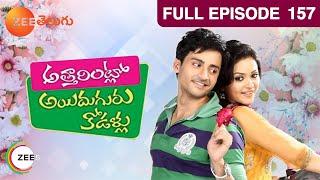 Attarintlo Ayiduguru Kodallu 01-05-2013 | Zee Telugu tv Attarintlo Ayiduguru Kodallu 01-05-2013 | Zee Telugutv Telugu Episode Attarintlo Ayiduguru Kodallu 01-May-2013 Serial
