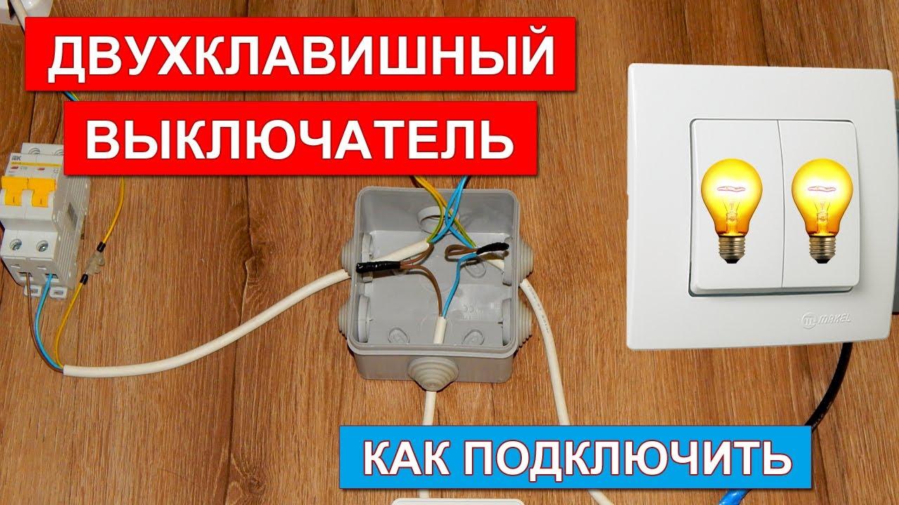 Как подключить выключатель своими руками
