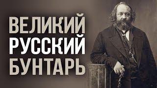 Бакунин против Маркса. Неукротимый дух русского анархиста (20.05.2019 10:40)