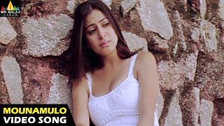 Mounamulo Video Song - Godava