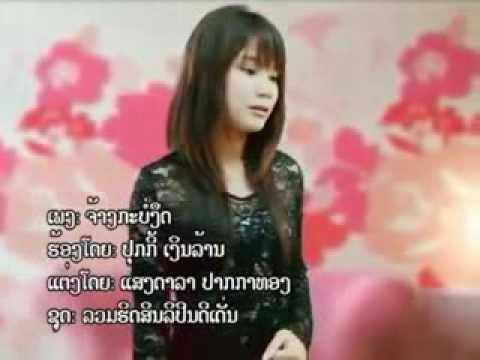 ເພງລາວ เพลงลาว Lao song - ຈ້າງກະບໍ່ງຶດ จ้างกะบ่งึด