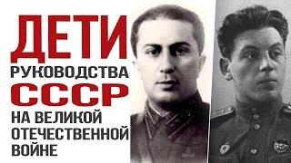 Дети руководства СССР на Великой Отечественной