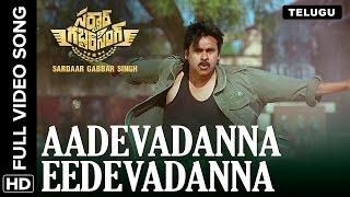 Aadevadanna Eedevadanna Video Song | Sardaar Gabbar Singh