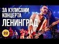 За кулисами концерта Ленинград | Сергей Шнуров | Концерт 2017 Санкт-Петербург