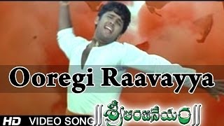 Ooregi Raavayya Video Song - Sri Anjaneyam