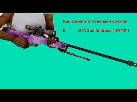 Как заменить звуки оружий гта - Zoolubimets.ru