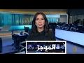 موجز الأخبار - العاشرة مساء 19/02/2017  - نشر قبل 8 ساعة