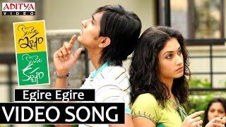 Egire Egire Full Video Song - Koncham Ishtam Koncham Kashtam