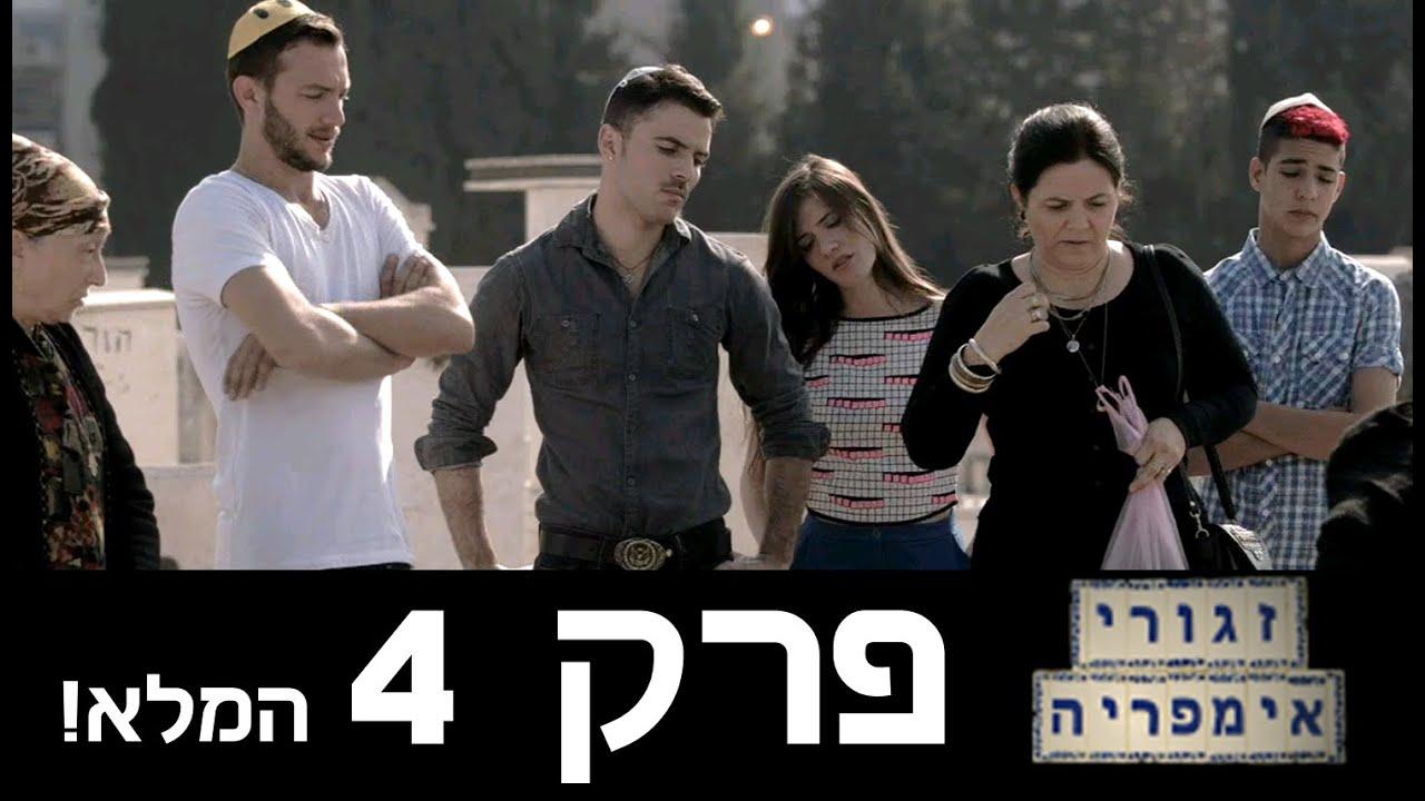 זגורי אימפריה, עונה 2 - פרק 4 המלא!