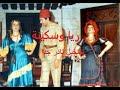 ريا وسكينة جزء نادر جدا من مسرحية ريا وسكينة يعرض لاول مرة