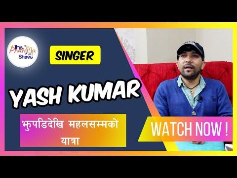 झुपदिदेखी महलसम्मको यात्रा   Yash Kumar (Singer)   The Pratima Show