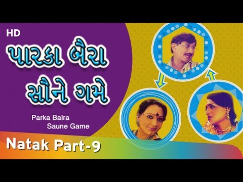Parka Baira Soune Game - Part 9 Of 12 - Hemant Bhatt - Meena Kotak - Gujarati Natak